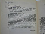 Симоненко В. Ти знаєш, що ти – людина (б/у)., фото 7