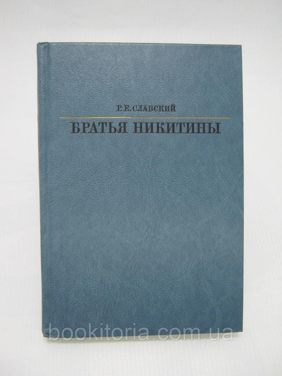 Славский Р.Е. Братья Никитины (б/у).