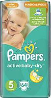 Подгузники Pampers Active Baby-Dry 5 (Junior) 11-18 кг, 64 шт