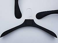 Плечики вешалки тремпеля  широкий матовый  черного цвета, длина 44 см