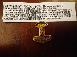 """Амулет """"Молот Тора или Мьельнир"""" хранит от нищеты,воинам дает силу и выносливость, фото 2"""