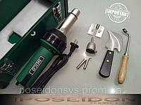 Фен для сварки линолеума комплект с насадками  HERZ - Германия, NST-1600 LTU