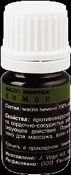 Эфирное масло Лимон - 100% натуральное Арго Пенталис (насморк, ангина, пигментация, прыщи, укрепление ногтей)