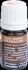 Эфирное масло Апельсин - 100% натуральное Арго Пенталис (сухость кожи, целлюлит, депрессия, усталость глаз)