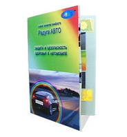 Агеон для автомобиля «Комфорт и безопастность», биофильтр защитный от электромагнитных излучений Арго