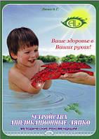 Брошюра книжка Аппликаторы Ляпко (рекоментадиции по использованию,  лечение заболеваний)