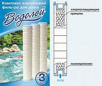 Комплект картриджей фильтра для душа «Водолей» Арго очистка от примесей, хлора, магнитная обработка, кремень