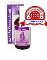 Фо кидз  Коллоидная фитоформула Арго натуральные витамины для детей, иммунитет, рост, развитие, простуда