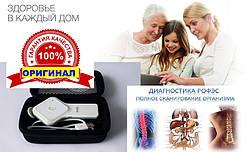 ROFES-Е01С (РОФЭС) ОРИГИНАЛ АРГО (экспресс тест здоровья организма, тестирование все органов, диагностика)