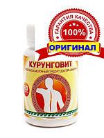 Курунговит кисломолочный продукт сухой Арго для желудка, кишечника, бронхов, дисбактериоз, анемия, онкология, фото 1