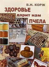 Здоров'я дарує нам бджола. Корж Ст. Н. 2014. – 143 с.