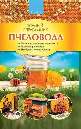 Полный справочник пчеловода. В.Н. Корж  2016 – 404 с.