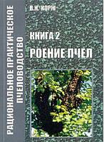 Роение пчел.  Корж В.Н .  2010. - 100 с. , фото 1