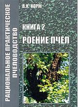 Роїння бджіл. Корж Ст. Н . 2010. - 100 с.