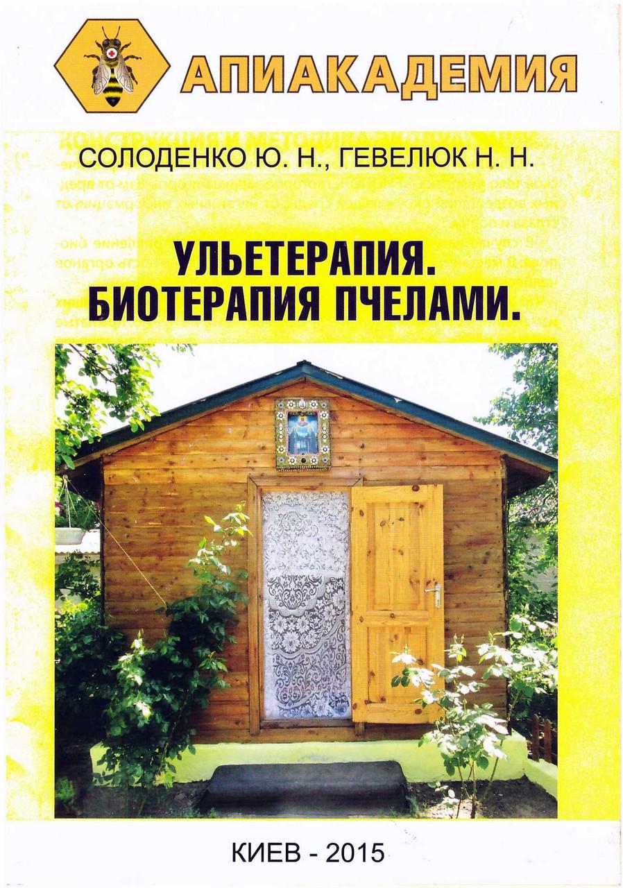 Ульетерапия. Биотерапия пчелами. Солоденко Ю.Н. Гевелюк Н.Н. 2015г.