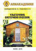 Ульетерапия. Биотерапия пчелами. Солоденко Ю.Н. Гевелюк Н.Н. 2015г. , фото 1