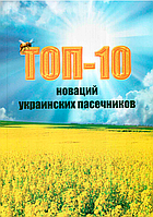 ТОП-10 новаций украинских пасечников , фото 1