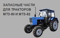 ЗАПАСНЫЕ ЧАСТИ ДЛЯ ТРАКТОРОВ МТЗ-80 И МТЗ-82