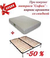 "Матрас ""София"" + каркас кровати со скидкой 50%"