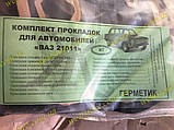 Набор прокладок двигателя Ваз 2101 2102 2103 2104 2105 2106 2107 (79) полный герметик, фото 4