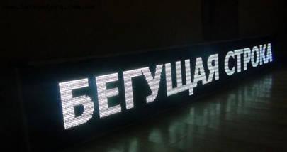 """Электронное табло """"бегущая строка"""" светодиодная уличная белая 135*23 W , фото 3"""