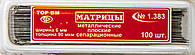 Матрицы № 1.383 металлические плоские сепарационные