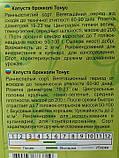 Капуста брокколи Тонус 0,5г, фото 2