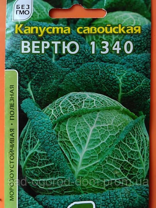 Капуста савойська Вертю 0,3 г