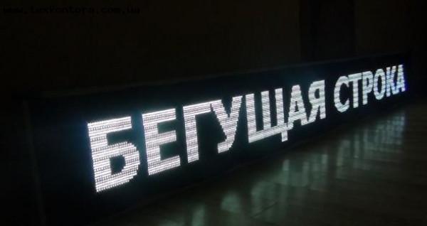 """Вывеска светодиодная внутренняя """"бегущая строка""""  LED 100 х 20см. с белыми диодами"""