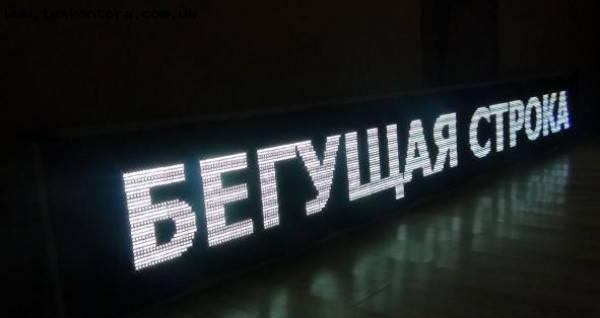 """Вывеска светодиодная внутренняя """"бегущая строка""""  LED 100 х 20см. с белыми диодами, фото 2"""
