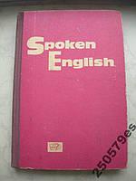 Spoken English - Разговорный английский язык