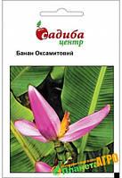"Семена банана «Оксамитовий», 1 г  ""Садыба центр"", Украина."