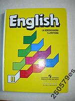 English для 2-го класса средней школы