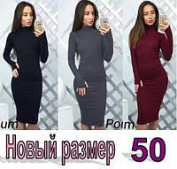 Платье Podium - новый размер 50 код: 818