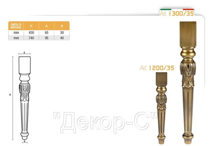 Ножка меблева фігурна букова DV Art. 1200/35