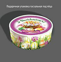 """Подарочная коробка тубус """"Пасхальное яйцо"""" 152*60"""