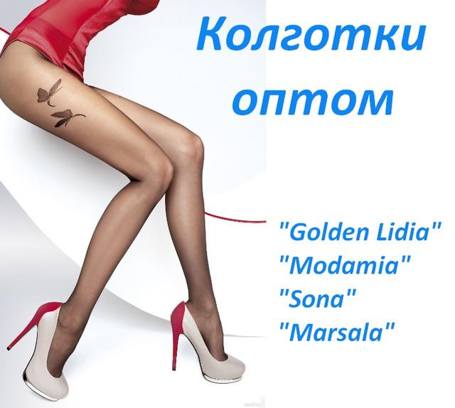 Оптовая база носочки трусики колготки