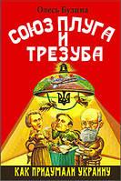 Союз плуга и трезуба. Как придумали Украину