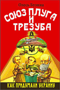 Бузина О. Союз плуга и трезуба. Как придумали Украину