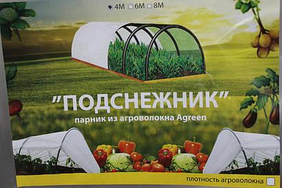 """Парник """"Подснежник"""",агроволокно 30 гр/кв.м,длина 4 метра"""