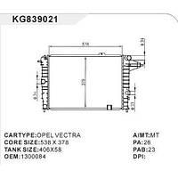 Радиатор Opel Vectra 2,0 540*375 1300084