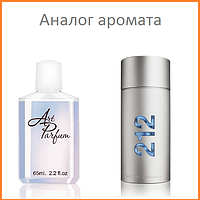 030. Духи 65 мл 212 Men Carolina Herrera