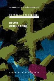 Книги Алексиевич