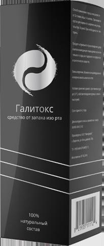 Галитокс - капли от запаха изо рта. Цена производителя. Фирменный магазин.
