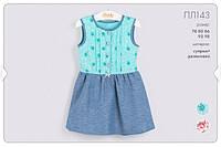Платье летнее для девочки ТМ Бемби ПЛ 143