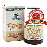 Популин Арго 75 мл, 200 мл натуральное средство описторхоз, противопаразитарное, для печени, желчного, легких