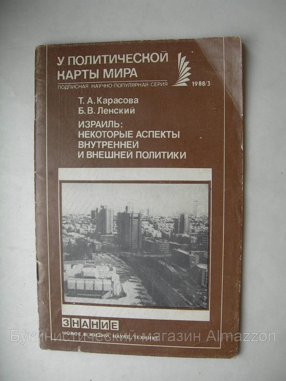 """Т.Карасова """"Израиль: некоторые аспекты внутренней и внешней политики"""""""