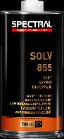 Акриловый растворитель SOLV 855 SPECTRAL 0.5л