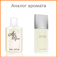 087. Духи 65 мл L'Eau d'Issey Pour Homme Sport Issey Miyake