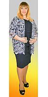 Комплект кардиган + платье  больших размеров   р-54, 56, 58, 60, 62, 64